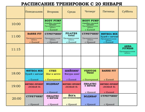 Расписание тренингов картинка