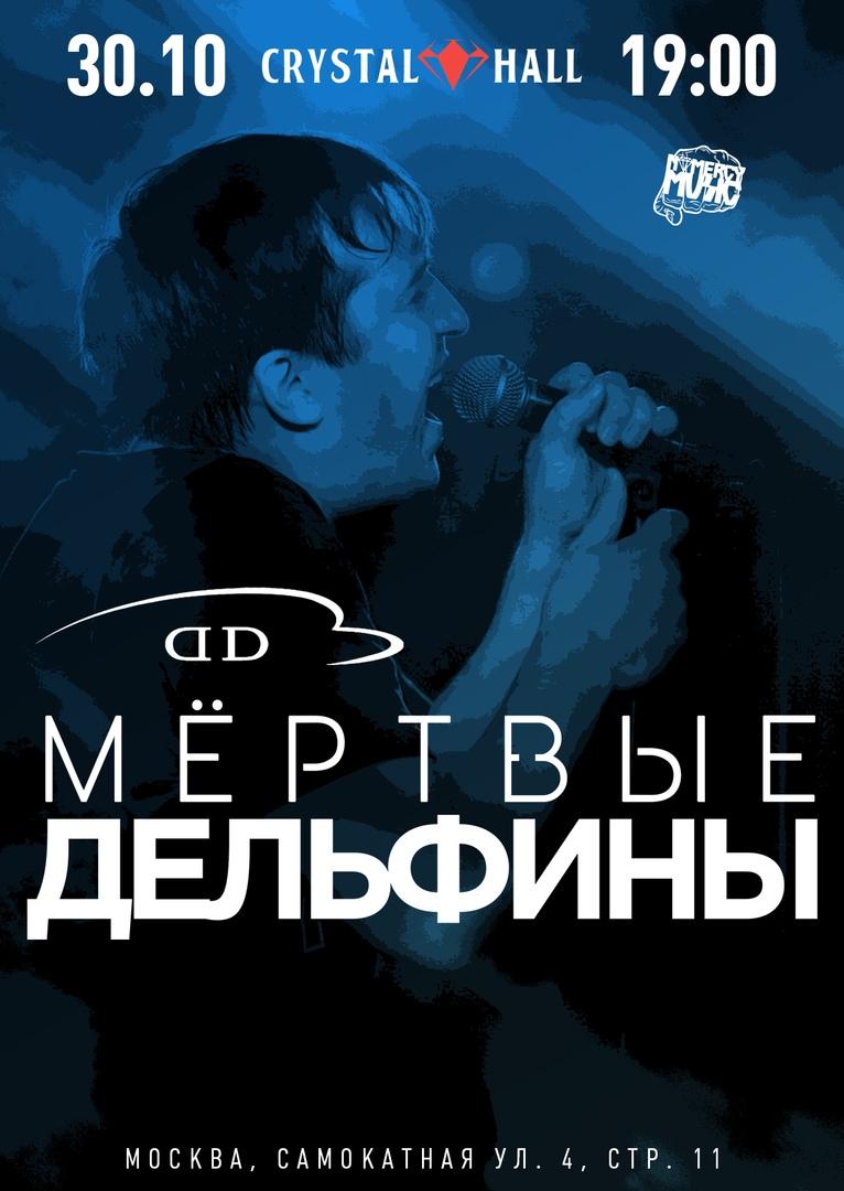 Афиша Москва Мёртвые Дельфины / 30 октября / Crystal Hall