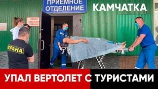 Пострадавших во время жесткой посадки вертолета в Камчатском крае доставили в больницу