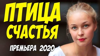 Прекрасная новинка 2020! - ПТИЦА СЧАСТЬЯ @ Русские мелодрамі 2020 новинки HD 1080P