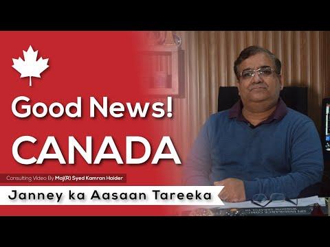 Khushkhabri    Canada Janey ka Aasan Tareeka 2020    canada work permit 2020    canada visa 2020