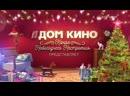 Смена логотипа Дом кино, 30.11.2020