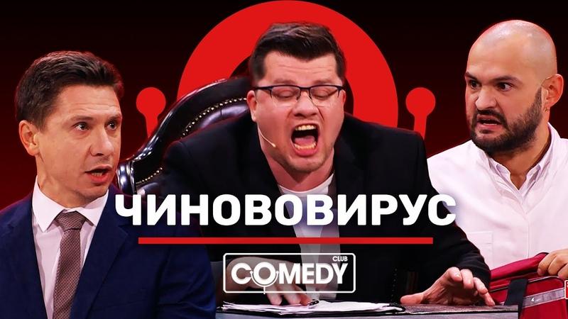 Камеди Клаб Харламов Батрутдинов Скороход Чинововирус