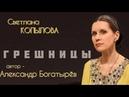«ГРЕШНИЦЫ» Светлана Копылова читает рассказ Александра Богатырёва
