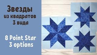 Восьмиконечная звезда из квадратов 3 вида Пэчворк / 8 Point Star Quilt Block from squares 3 options