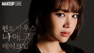 [펜트하우스]나애교 메이크업-The Penthouse series Na Ae-gyo's Makeup