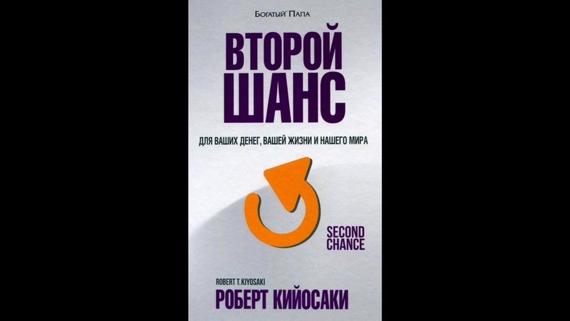 Второй шанс Роберт Кийосаки Аудиокнига Книги Кийосаки