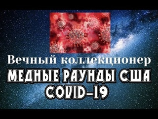 Медные раунды США Covid 19 Copper rounds USA Covid 19