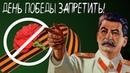 Почему Сталин отменил День Победы