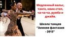Медленный вальс, танго, квик-степ, ча-ча-ча, румба, джайв. Школа танцев. Зимняя фантазия -2013