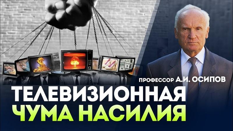 Осипов Алексей Как СМИ влияют на подсознание человека