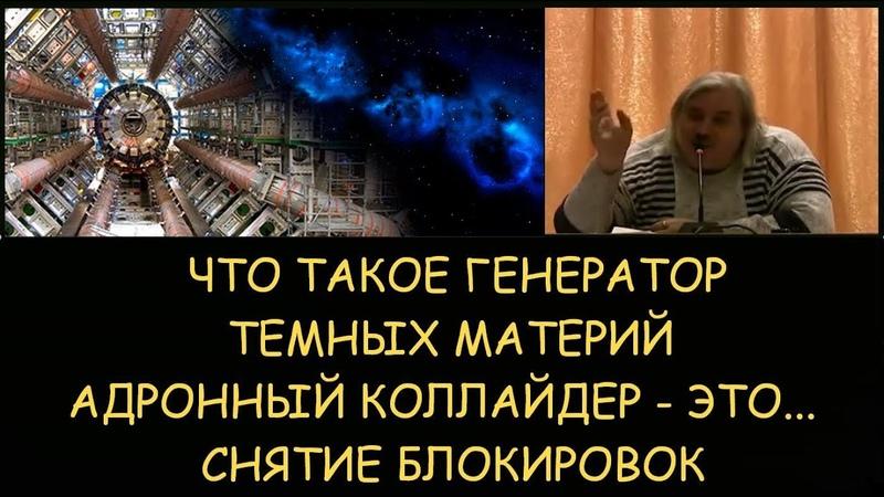 Н Левашов Что такое генератор темных материй Адронный коллайдер Снятие блокировок
