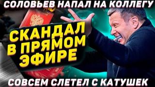 Скандал в прямом эфире! Соловьев напал на коллегу! Вырезанный фрагмент! Красовский, Жириновский
