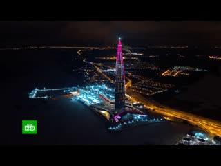 «Лахта Центр» и стадион «Газпром Арена» украсили праздничной подсветкой
