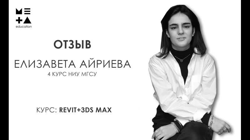 Отзыв нашей выпускницы Елизаветы Айриевой Revit 3Ds Max
