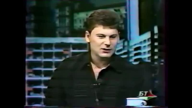 Передача Карамболь В гостях Ю Клинских Минск 1997
