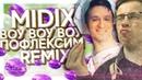MIDIX - ВОУ ПОФЛЕКСИМ feat. Itpedia Игорь Линк