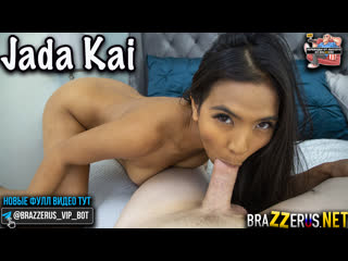 [Brazzers] Jada Kai - Jadas Sextape