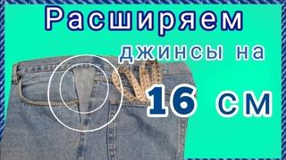 Увеличиваем джинсы в поясе и по бокам. МК как вставить клинья.