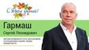 Поздравление Сергея ГармашаДеньЗнаний2020