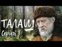 Военные Фильмы Кино Новинки 2018 ДЕД ТАЛАШ 3 серия Фильмы о Войне