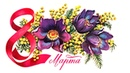 Красивое поздравление с 8 марта, музыкальная видео открытка