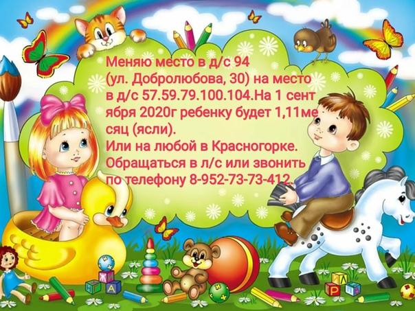 Обмен детскими садами картинки