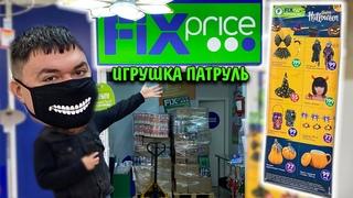 ИГРУШКА ПАТРУЛЬ - Фикс Прайс / Новый Год и Хэллоуин 2020