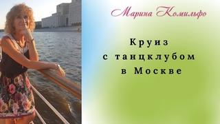 Сальса на теплоходе с танцклубом в Москве. Я всегда и во всем участвую! Хорошо там, где я!