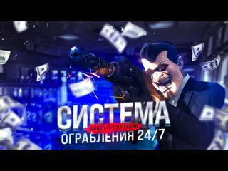 СИСТЕМА ОГРАБЛЕНИЯ 24/7 НА VOID RP