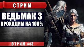 Ведьмак 3 Дикая охота - Проходим на 100% (#13)
