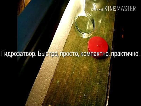 Гидрозатвор За 5 минут своими руками Компактный удобный без финансовых затрат