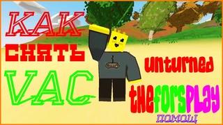 🚀Как снять VAC по 💀Unturned💀 100% рабочий способ слив программки, бесплатно!!!🚀