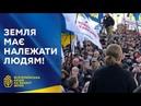 Виступ Юлії Тимошенко на акції захисту землі перед Верховною Радою