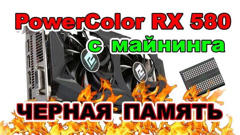Видеокарта PowerColor RX580 8Gb после майнинга Артефакты и черная память