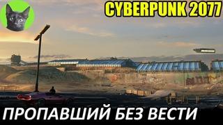 Cyberpunk 2077 #49 - Пропавший без вести (уютное прохождение игры)