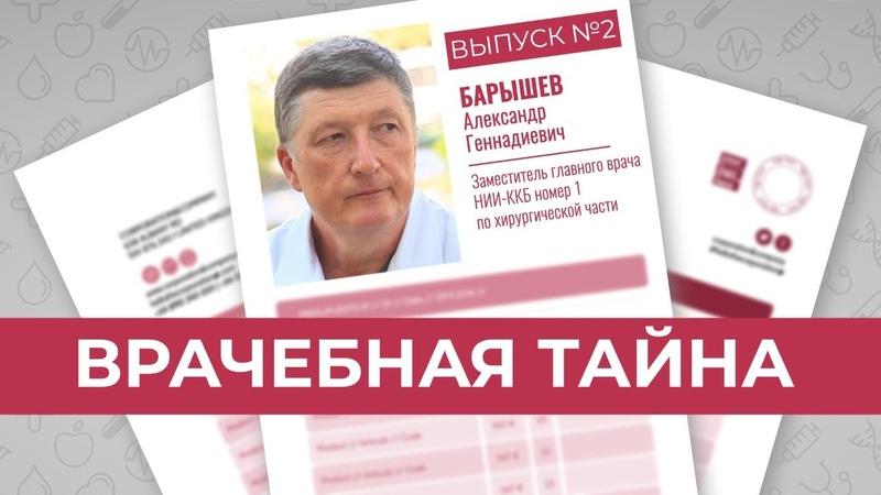 Врачебная тайна Краснодарский хирург Александр Барышев о студенчестве и хобби