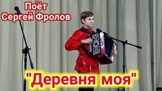 """""""Деревня моя, деревянная, дальняя"""" (песня под гармонь). Очень душевно, поёт Сергей Фролов."""