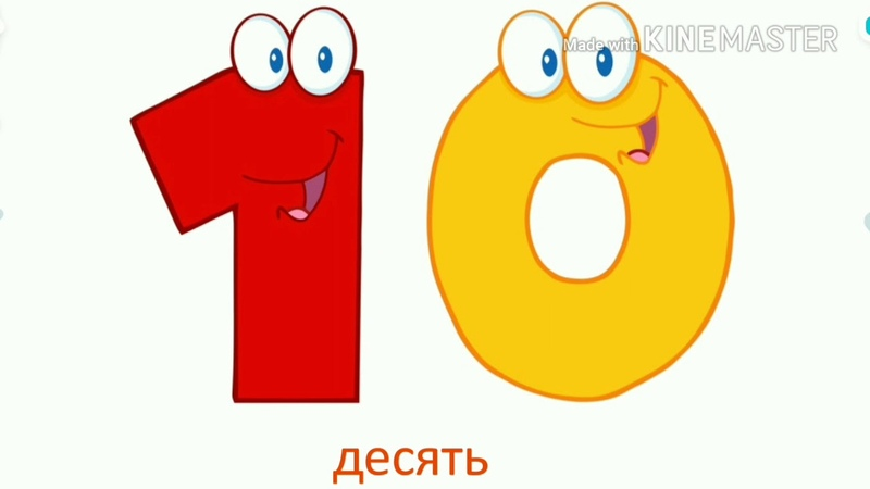 изучаем цифры 💯💯 презентация для детей