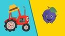 🍎🍍ФРУКТЫ - Песенки про еду! Красный трактор едет и поёт - Сборник Овощи, За маму, Животные