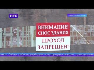Начался снос аварийных жилых домов на площади Ленина