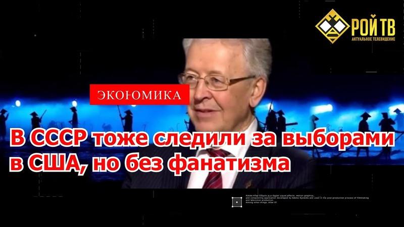 В Катасонов в СССР тоже следили за выборами в США но без фанатизма