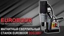 Магнитный сверлильный станок Euroboor ECO.30S