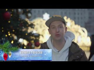 Поздравление от Никиты Тарасова!