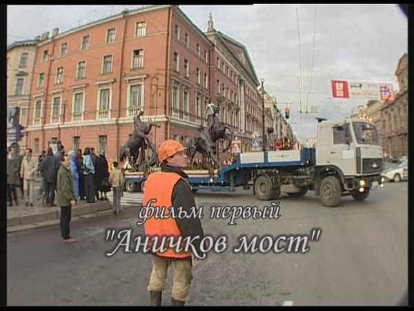 Аничков мост фильм 1 из цикла Петербург История в лицах Мастерская Игоря Шадхана 2002