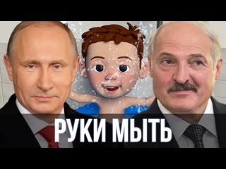 Путин и Лукашенко спели - Руки мыть нужно каждый день (детская песня)