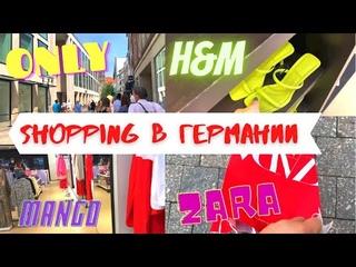Купила летние вещи в Zara, Mango, Only, H&M - Мы в Германии - жара +35 - Наша жизнь в Германии