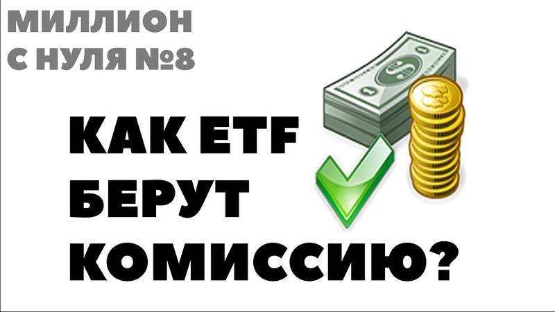МИЛЛИОН С НУЛЯ №8 Доколе инвестировать в ETF Как работают комиссии ETF