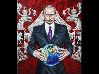 Россия захватит весь мир. Россия непобедима!
