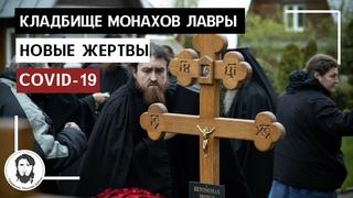 НОВЫЕ ЖЕРТВЫ COVID-19. КЛАДБИЩЕ МОНАХОВ ЛАВРЫ (в конце молитва)